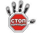 Борьба с коррупцией – дело каждого!