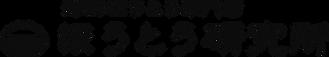 ほうとう研究所ロゴ黒2.png