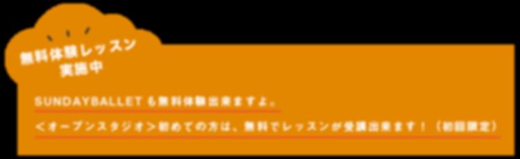 無料体験レッスン.png