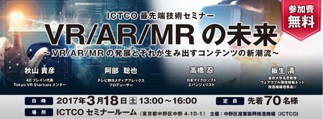 ICTCO_VR技術セミナー_170318.png