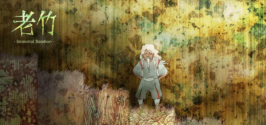 老竹 Immortal Bamboo