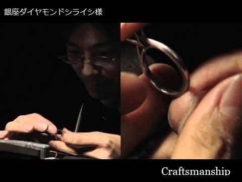銀座ダイヤモンドシライシ「Craftsmanship」