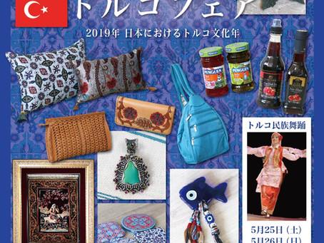 【イベント】京急百貨店・上大岡駅にてトルコフェア開催