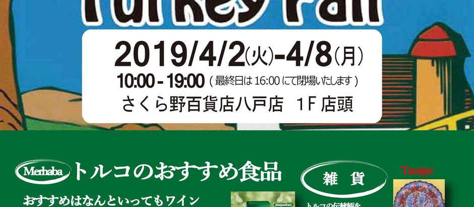 【イベント】八戸さくら野百貨店にてトルコフェア開催