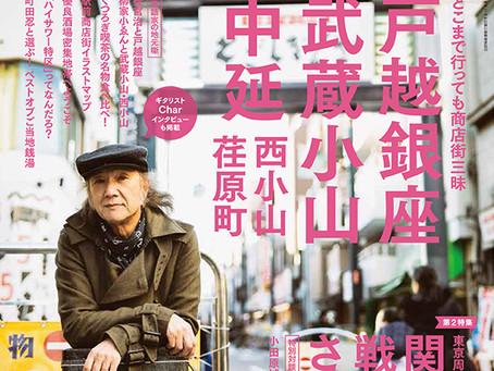 【雑誌掲載】『散歩の達人』2020年3月号に荏原町のドアルが掲載されました。