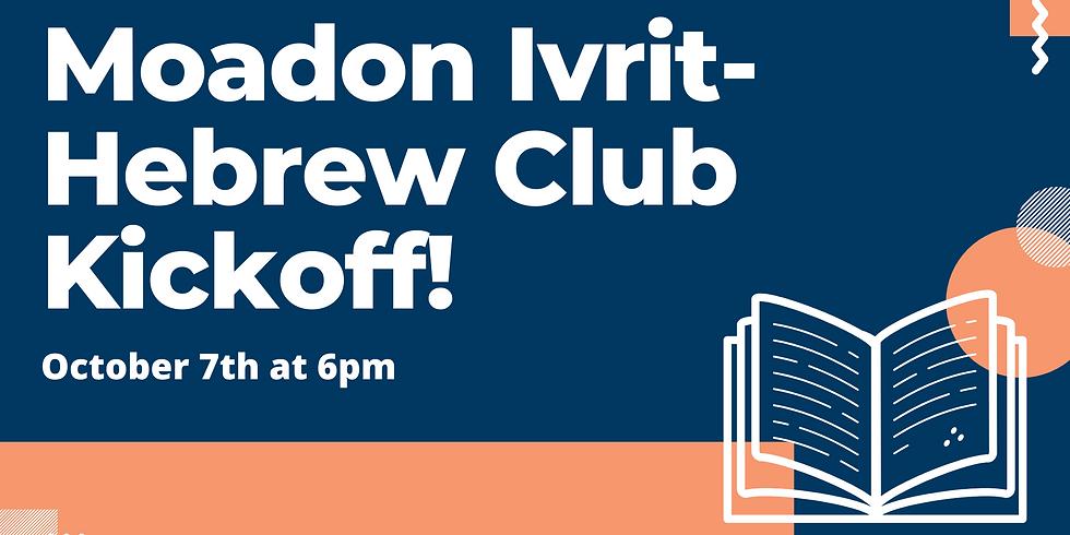 Moadon Ivrit (Hebrew Club) Kickoff!