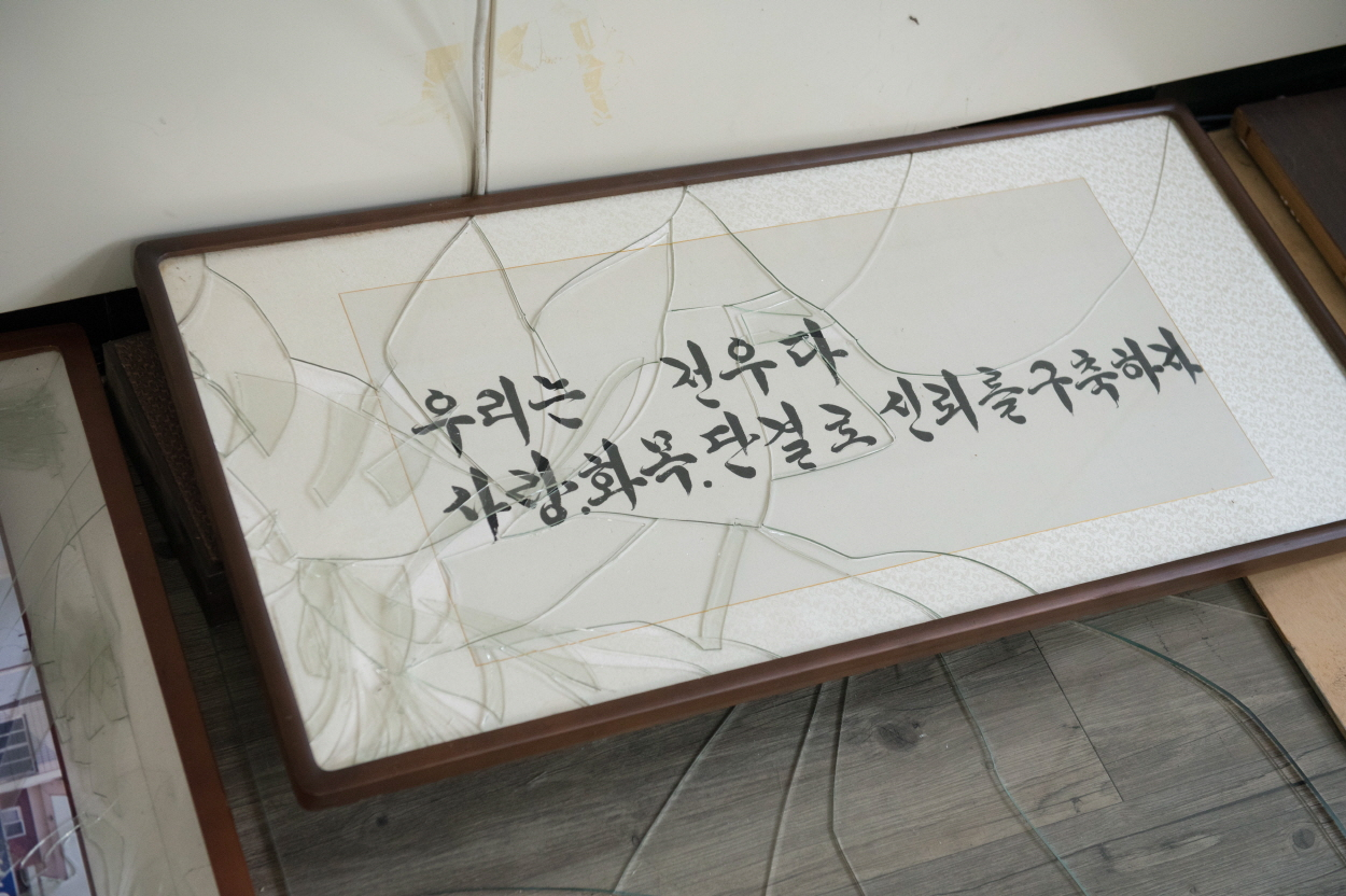 Crying Floor 우는 바닥_Detail