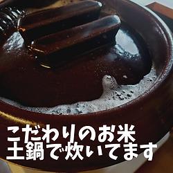 土鍋ごはん.png