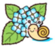 でんでんむしと紫陽花.jpg