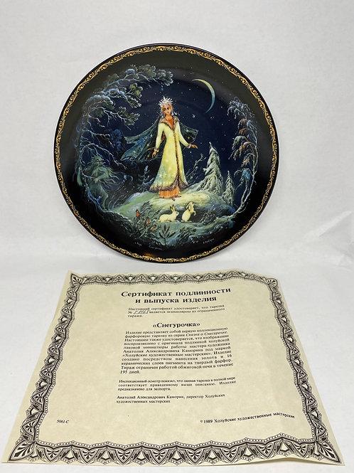 1989Vintage Bradford Exchange Legend of the Snow Maiden Plate Cherypoyka Russia