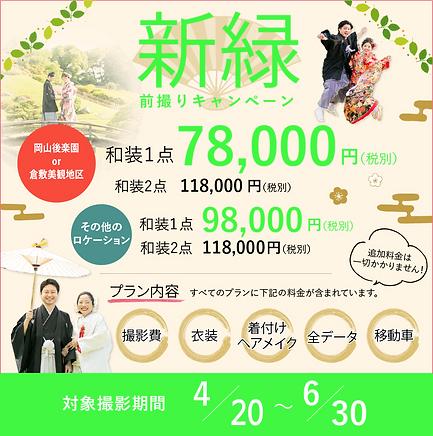 2021岡山前撮り新緑キャンペーンバナー.png