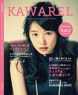KAWAREL_Vol.2_01-1