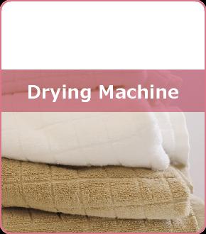 乾燥機の詳細はこちら