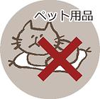 ペット用品は洗わないでください。