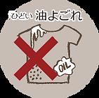 油汚れのひどいものは洗わないでください。