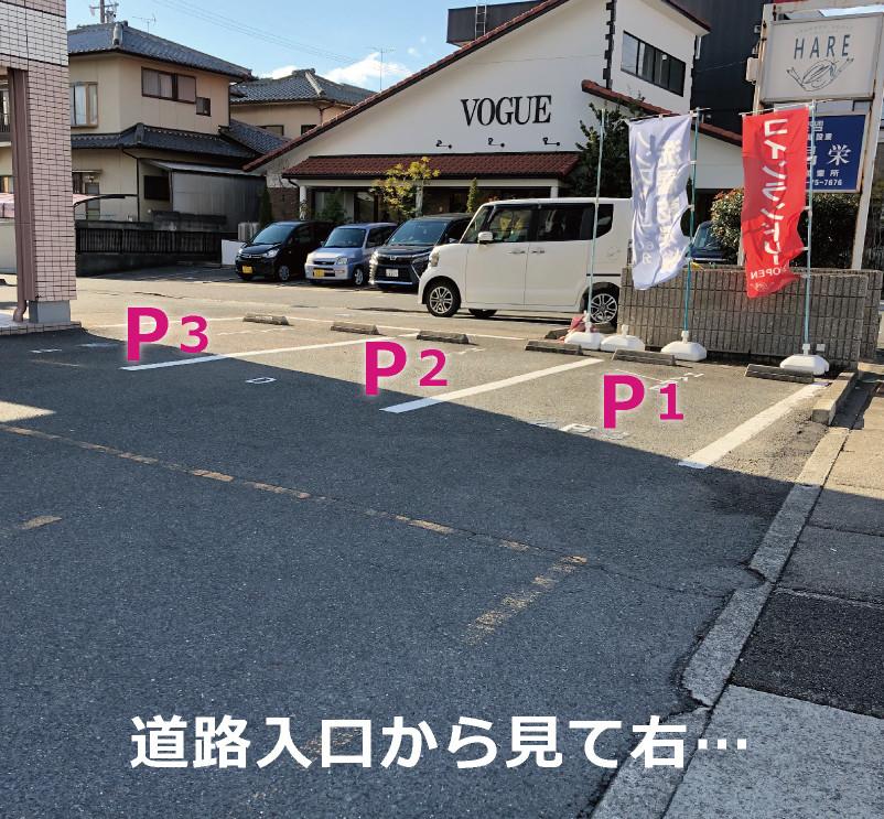 道路入り口から見て右のP