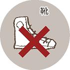 靴は洗わないでください。