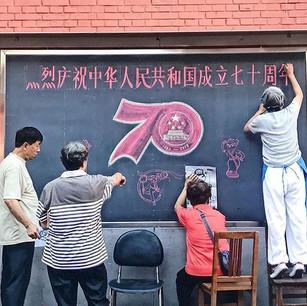 Time Out Beijing, September 30 2019