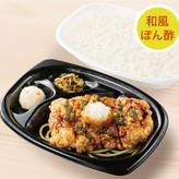 おろしチキン竜田弁当(和風ぽん酢) 490円