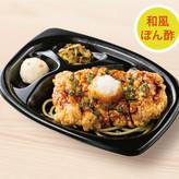 おろしチキン竜田おかずのみ(和風ぽん酢) 390円