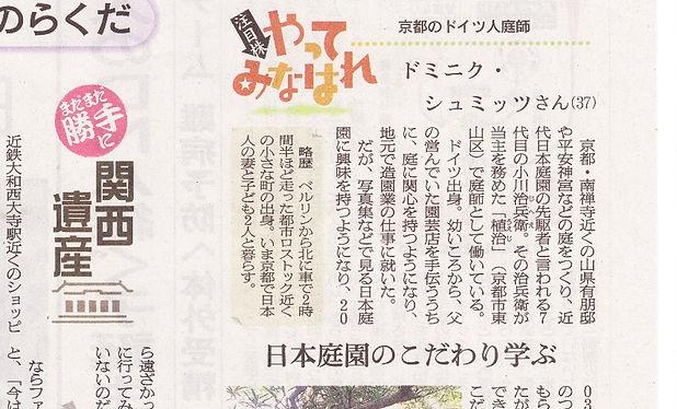 Asahi Shinbun_edited.jpg