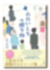 【今回】あおいとりの贈り物_カバーデザイン案_修正2のコピー2.jpg
