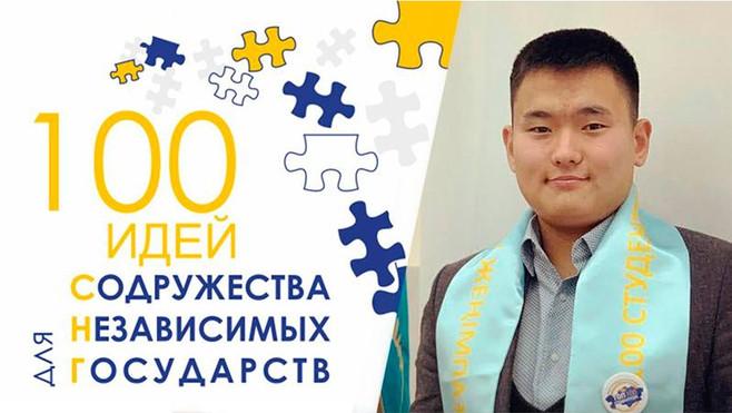 Казахстанский стартап-проект стал победителем в проекте «100 идей для СНГ»