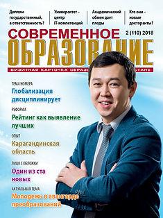 Карагандинская область - специальный выпуск