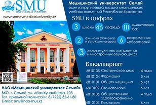 СЕМГУ-1.jpg