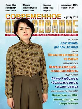 Современное-образование-4-2020-Обложка_s