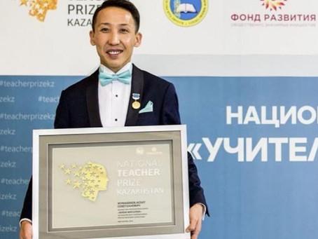Преподаватель из г. Семей Асхат Жумабеков вошел в ТОП 50 учителей мира!