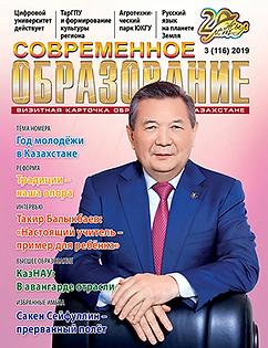 3_2019_обложка_соврменное_образование.pn