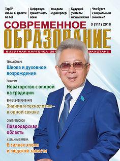 Обложка №3-2018.jpg