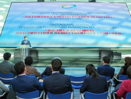 Сегодня в Библиотеке Первого Президента Республики Казахстан – Лидера Нации состоялось обсуждение ос