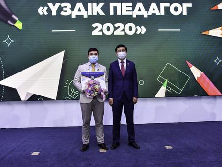 Награждены победители конкурса«Лучший педагог-2020»