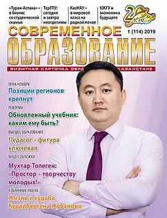 """Журнал """"Совремнное образование"""" №1, 2019"""