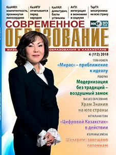 Специальный выпуск к 20-летию Фонда образования Нурсултана Назарбаева