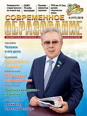 """Журнал """"Совремнное образование"""" №4, 2019"""