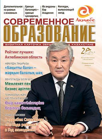Актюбинская область