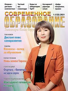Cover-Современное-образование-№1-small.p