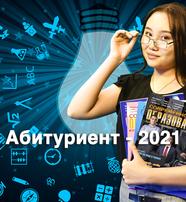 АБИТУРИЕНТ – 2021: УРА, ПОЧТИ СТУДЕНТ!