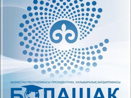 В Астане презентовали  первую книгу стипендиата «Болашақ»
