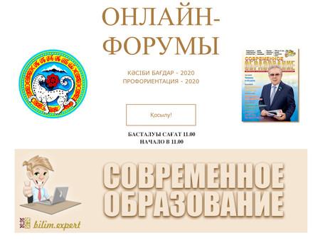 В Алматы профориентация проходит в онлайн-формате