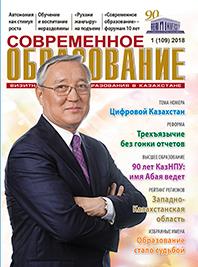 КазНПУ им. Абая - 90 лет