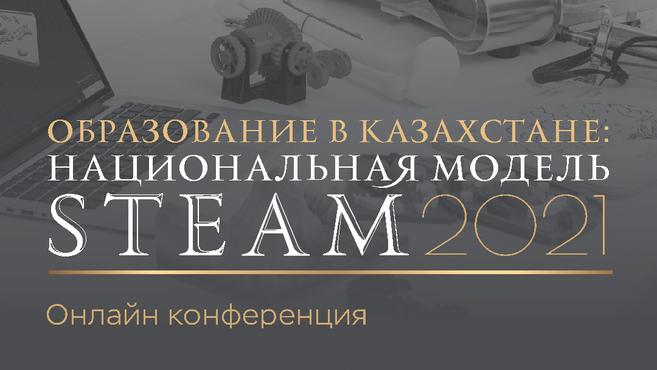 Образование в Казахстане: Национальная модель STEAM