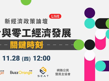 直播通知:【11/28 新經濟政策論壇:平台零工經濟發展關鍵時刻】
