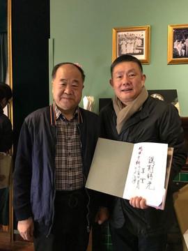 Guixun Xu with Mo Yan, Nobel Prize in Literature