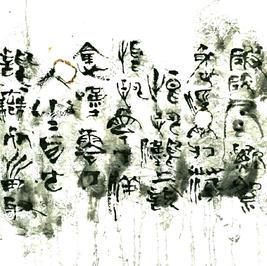 """""""Wen Tianxiang Poems"""""""