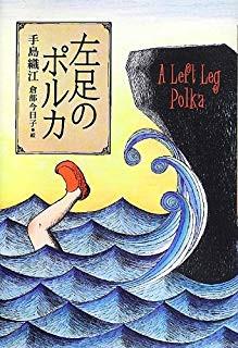左足のポルカ/偕成社