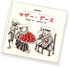 銅版画絵本 マザー・グース